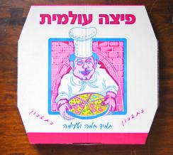 pizza-box-israel-131.jpg