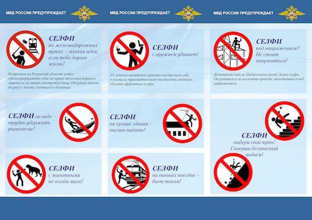 russian-selfie-guidelines.jpg