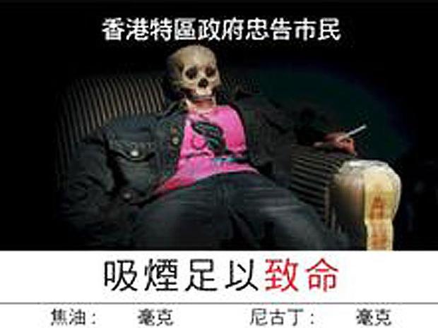 hongkong-tobaccowarninglabel.jpg