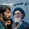Argo_Ayatollah.jpg