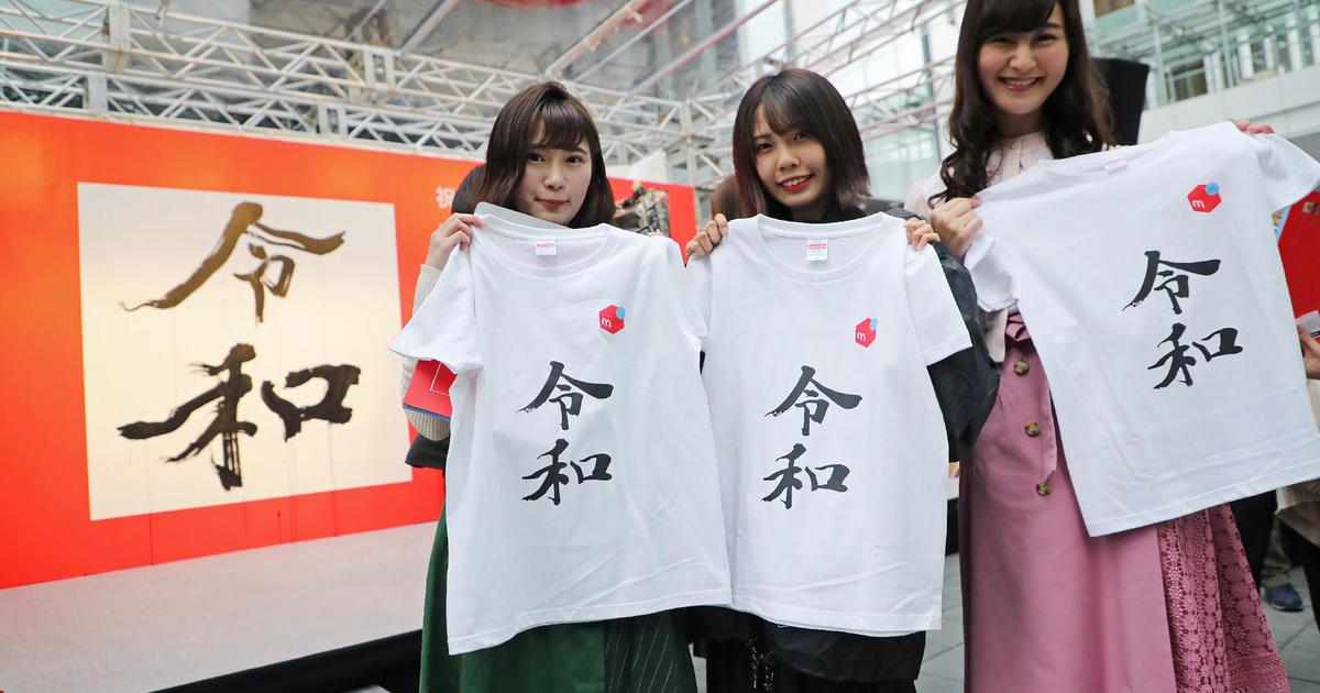 Japan imperial era change to Reiwa brings a business boom as ... on map of japan in 600-1400, map japan 1939, map of heian era japan, map of japan meiji, map of early japan, map of 109 in japan,