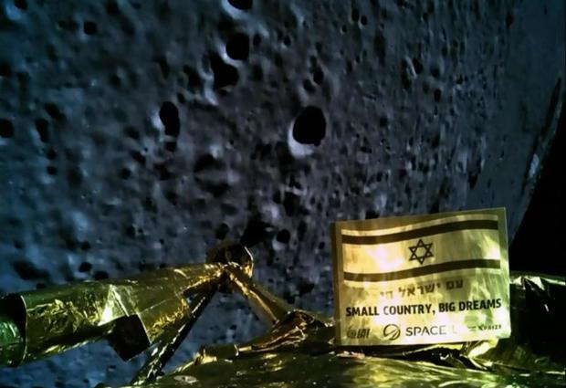 israel-moon.jpg