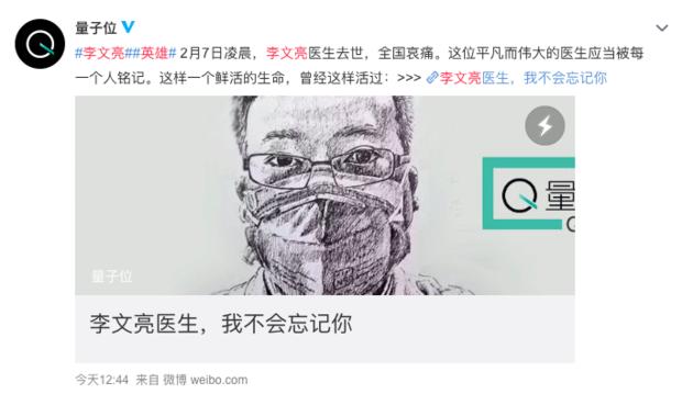 weibo-li-wenliang-china.png