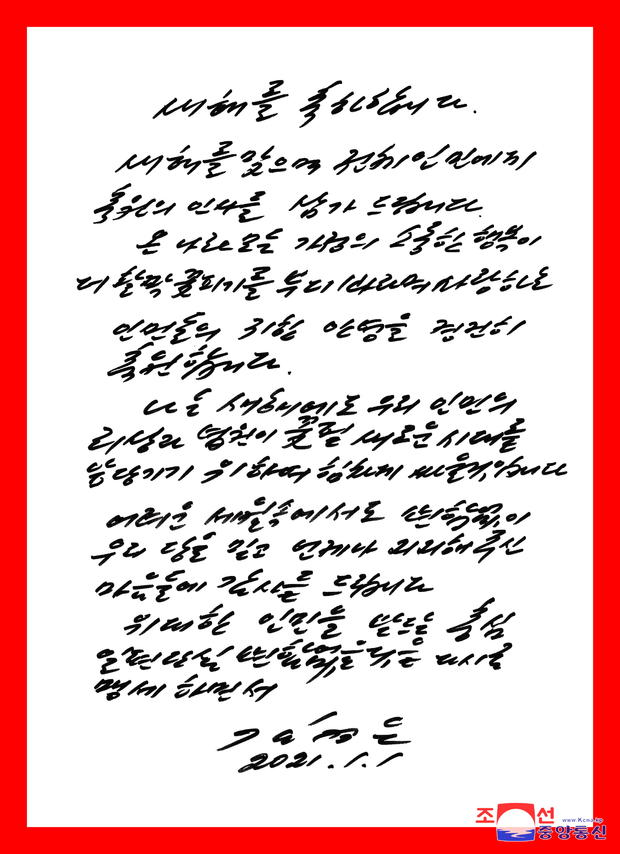 North Korean leader Kim Jong Un pens this letter to all people on New Year's day