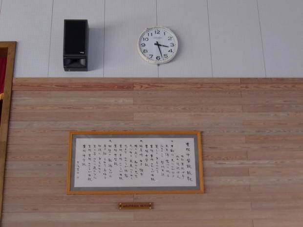 japan-tsunami-school-clock-cimg0783.jpg