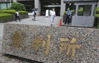 Japan Ghosn Escape Trial